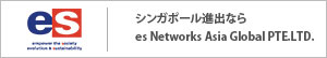 シンガポール進出なら es Networks Asia Global PTE. LTD.